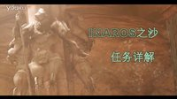 【银仔攻略】《warframe》u18.5剧情:INAROS之沙