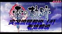 PSP英雄传说【零之轨迹】流程解说【4】【老旭解说】