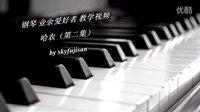 Skyfujisan钢琴爱好者自学教程之哈农02(练习3456)