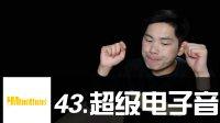43.超级电子音 / Mix超神讲堂 /#HMbrothers出品# BBOX教学#节奏牛人基础教程#beatbox教学
