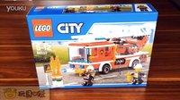 乐高城市系列——云梯消防车套装 玩具口袋 亲子玩具 独家原创视频