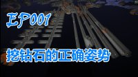 Minecraft我的世界1.9原版红石技术生存EP001挖钻石的正确姿势