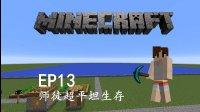 我的世界《明月庄主师徒超平坦生存》EP13人工西湖Minecraft
