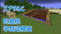 Minecraft我的世界1.9原版红石技术生存EP002半自动梯田和钓鱼机