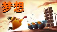 【愤怒的小鸟同人动画】梦想