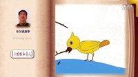 鸟儿和小蚂蚁的故事--小欠讲故事 哲理寓言小故事