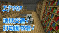 Minecraft我的世界1.9原版红石技术生存EP003地狱交通
