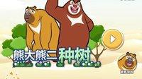 熊出没之熊心归来熊大熊二光头强小游戏