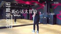 【南舞团】真心话太冒险 tfboys 中文舞蹈分解教学视频 练习室(上)