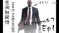 【悠闲解说】《杀手6》中文娱乐实况解说第一期:游轮上的暗杀!光头再现江湖!