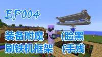 Minecraft我的世界1.9原版红石技术生存EP004垃圾附魔和做错的刷铁机