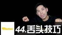 44.舌头技巧 / Mix超神讲堂 /#HMbrothers出品#BBOX教学#节奏牛人基础教程#beatbox教学