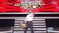 会唱歌的老村长参加江苏卫视《一站到底》