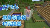 Minecraft我的世界1.9原版红石技术生存EP006极简无限繁殖村民