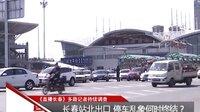 长春站北出口——停车乱象调查
