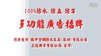 【多功能廣告招牌】镇申/正陞( iTAR DIY 100%塑钢防水.防虫.防霉)镇申塑钢防水家具/秦钰勋勤快NikeChin