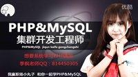 第2节 php&MySQL集群开发