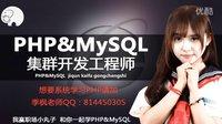 第3节 php&MySQL集群开发