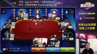 2016中国扑克巡回赛深圳站卫星赛-吕文解说2