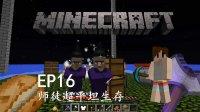 我的世界《明月庄主师徒超平坦生存》EP16锁妖塔控制中心Minecraft