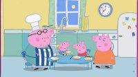 粉红猪小妹-Pancakes 爸爸猪 原创游戏学英语 过家家 FunToyz