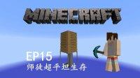我的世界《明月庄主师徒超平坦生存》EP15锁妖塔主体Minecraft