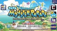#01【勇者斗恶龙:怪物大游行】开篇-不同的DQ手游世界