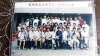 黄冈长中93届3班同学23年第一次聚会留影