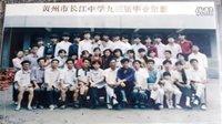23载后黄冈长中93届3班同学聚会留影