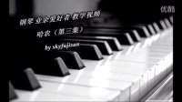 Skyfujisan钢琴爱好者自学教程之哈农03(练习7,8,910)