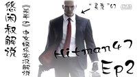 【悠闲解说】《杀手6》中文娱乐实况解说第二期:再次入游轮!这次来个突突突!