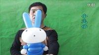 小兔子-浪漫气球教程