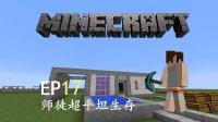 我的世界《明月庄主师徒超平坦生存》EP17现代新居Minecraft