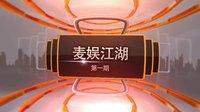 麦娱江湖第一期:您的江湖好友丐帮已上线