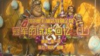 【夏一可】炉石史册:《冠军试炼的回忆》(上)
