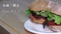 【餐点食验】与众不同的培根三明治Vegan B.L.T【一月食验室】