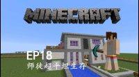 我的世界《明月庄主师徒超平坦生存》EP18买不起房自己修Minecraft