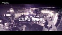 黑钻石价值路演影片双语版(见证片) — 黑钻石传媒