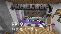 我的世界《明月庄主师徒超平坦生存》EP19新房厨房装修Minecraft