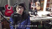 康树龙&秦欢键盘弹唱Cover《梦一场》