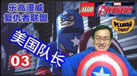 【酷爱游戏解说】乐高漫威复仇者联盟03美国队长,Captain America昨日重现