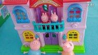 粉红小猪的别墅 佩奇 妈妈猪 爸爸猪 宝妈