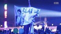 张恒远 海螺音乐节