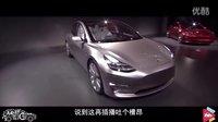 《涡轮时间》买得起的未来!特斯拉Model 3