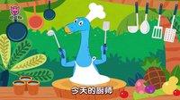我是恐龙厨师 | 恐龙儿歌 | 碰碰狐!儿童儿歌