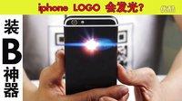 【爆改】iPhone6/6plus改装发光logo6/6P发光LOGO教程 亮瞎狗眼!