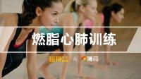 薄荷健身课程-燃脂心肺训练
