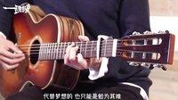 宋冬野《安和桥》——拾光吉他谱精选集