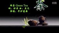 绿茶的故事 Green Tea