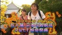 在八尾,日本尽收眼底【第1章 惊奇祭典】 EXOTIC YAO JAPAN